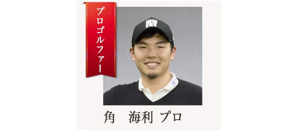 角海利プロ